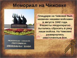 Мемориал на Чижовке Плацдарм на Чижовке был захвачен нашими войсками в авгус