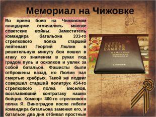 Мемориал на Чижовке Во время боев на Чижовском плацдарме отличились многие с