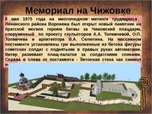 Мемориал на Чижовке 8 мая 1975 года на многолюдном митинге трудящихся Ленинс