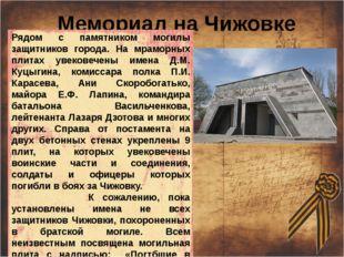 Мемориал на Чижовке Рядом с памятником могилы защитников города. На мраморны