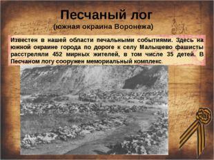 Песчаный лог (южная окраина Воронежа) Известен в нашей области печальными со