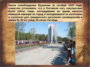 После освобождения Воронежа (в октябре 1943 года) комиссия установила, что в