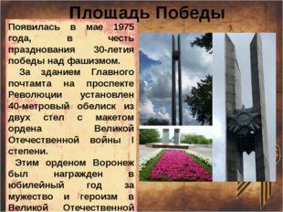 Площадь Победы Появилась в мае 1975 года, в честь празднования 30-летия побе
