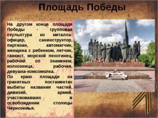 Площадь Победы На другом конце площади Победы - групповая скульптура из мета