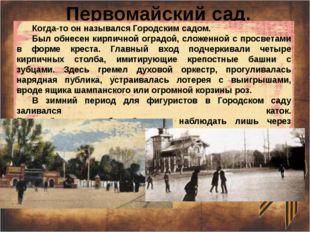 Первомайский сад. Когда-то он назывался Городским садом. Был обнесен кирпичн