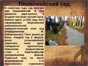 Первомайский сад. В советские годы сад получил имя Первомайский. В нём появи