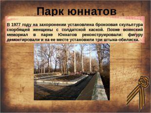 Парк юннатов В 1977 году на захоронении установлена бронзовая скульптура скор