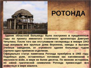 РОТОНДА Здание областной больницы было построено в предвоенные годы по проект
