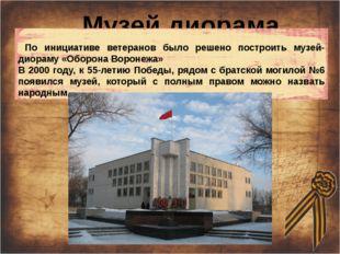 Музей диорама По инициативе ветеранов было решено построить музей-диораму «Об