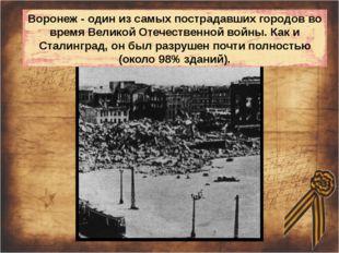 Воронеж - один из самых пострадавших городов во время Великой Отечественной в