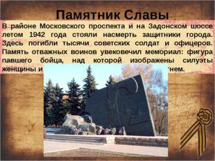 Памятник Славы В районе Московского проспекта и на Задонском шоссе летом 194