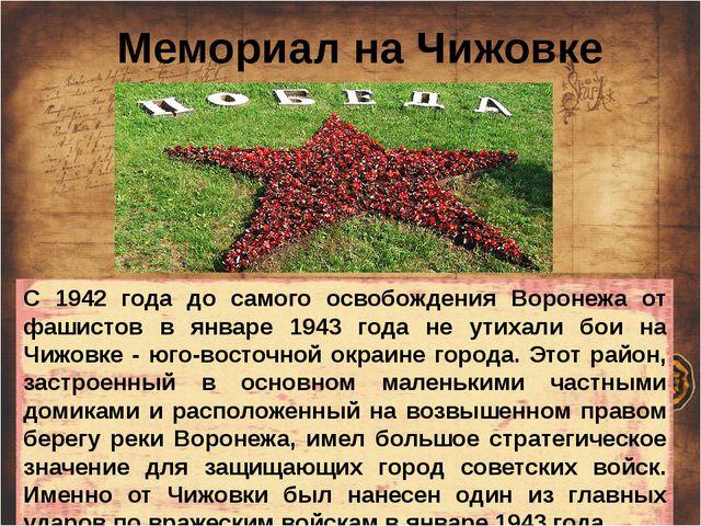 Мемориал на Чижовке С 1942 года до самого освобождения Воронежа от фашистов...