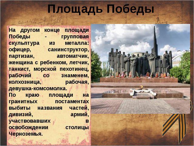 Площадь Победы На другом конце площади Победы - групповая скульптура из мета...