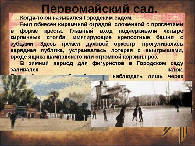 Первомайский сад. Когда-то он назывался Городским садом. Был обнесен кирпичн...