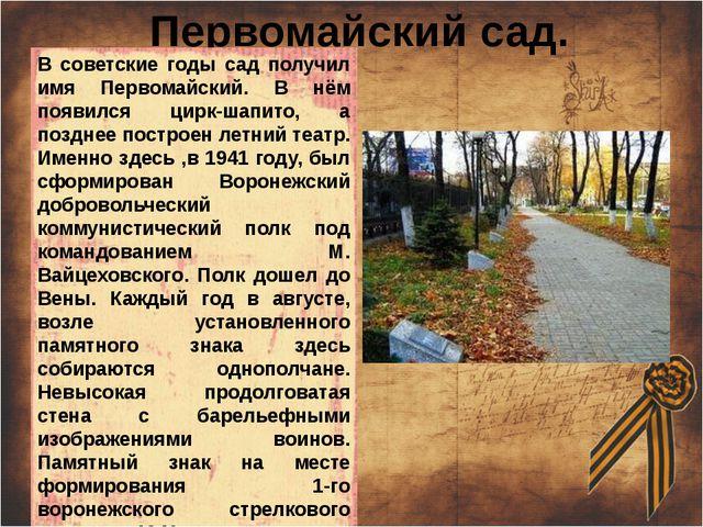 Первомайский сад. В советские годы сад получил имя Первомайский. В нём появи...