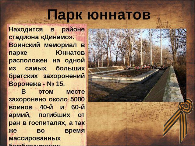 Парк юннатов Находится в районе стадиона «Динамо». Воинский мемориал в парке...