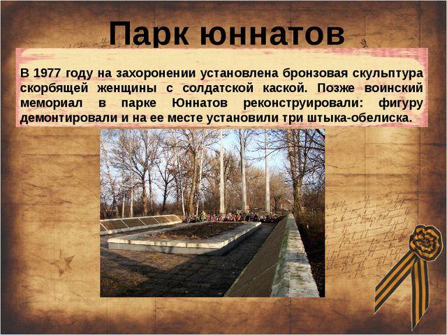 Парк юннатов В 1977 году на захоронении установлена бронзовая скульптура скор...
