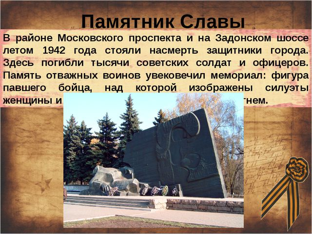 Памятник Славы В районе Московского проспекта и на Задонском шоссе летом 194...