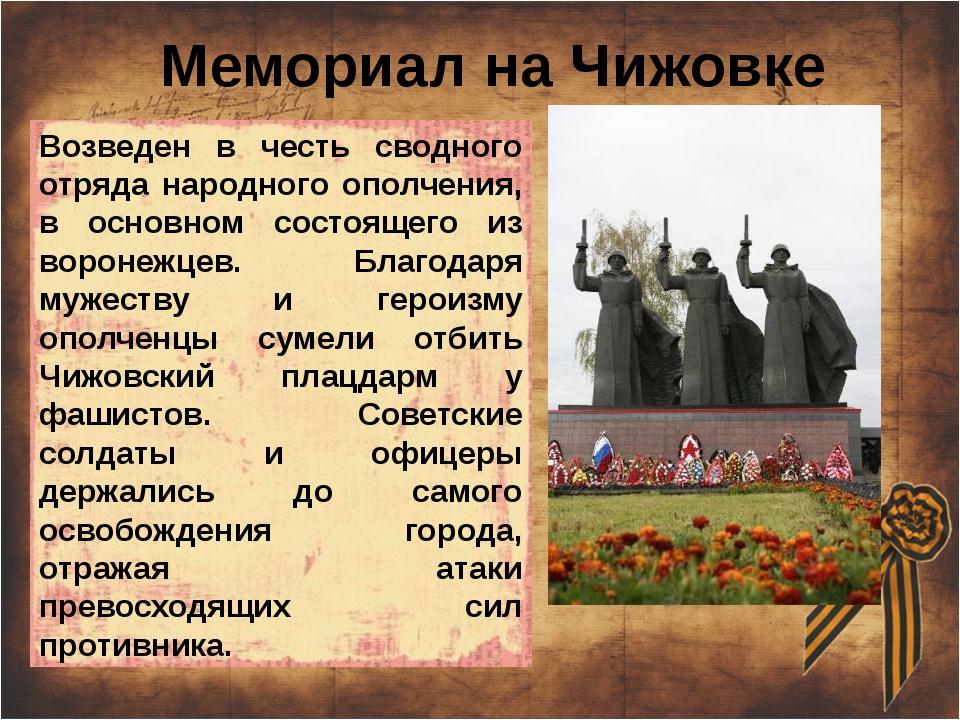 Мемориал на Чижовке Возведен в честь сводного отряда народного ополчения, в...
