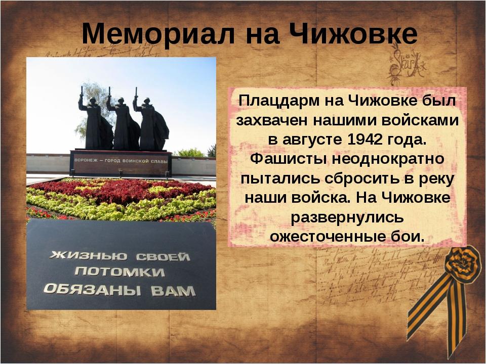 Мемориал на Чижовке Плацдарм на Чижовке был захвачен нашими войсками в авгус...