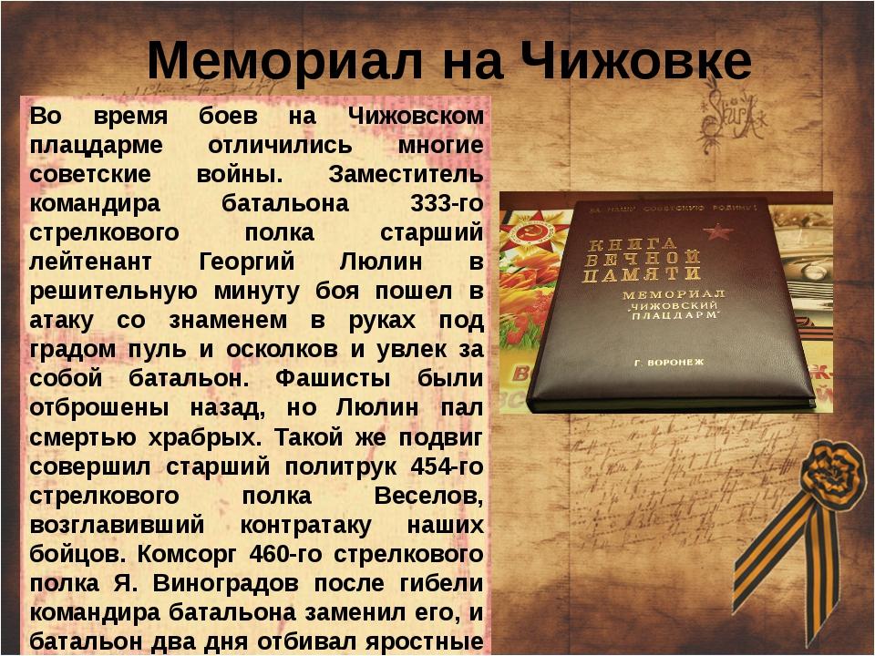 Мемориал на Чижовке Во время боев на Чижовском плацдарме отличились многие с...