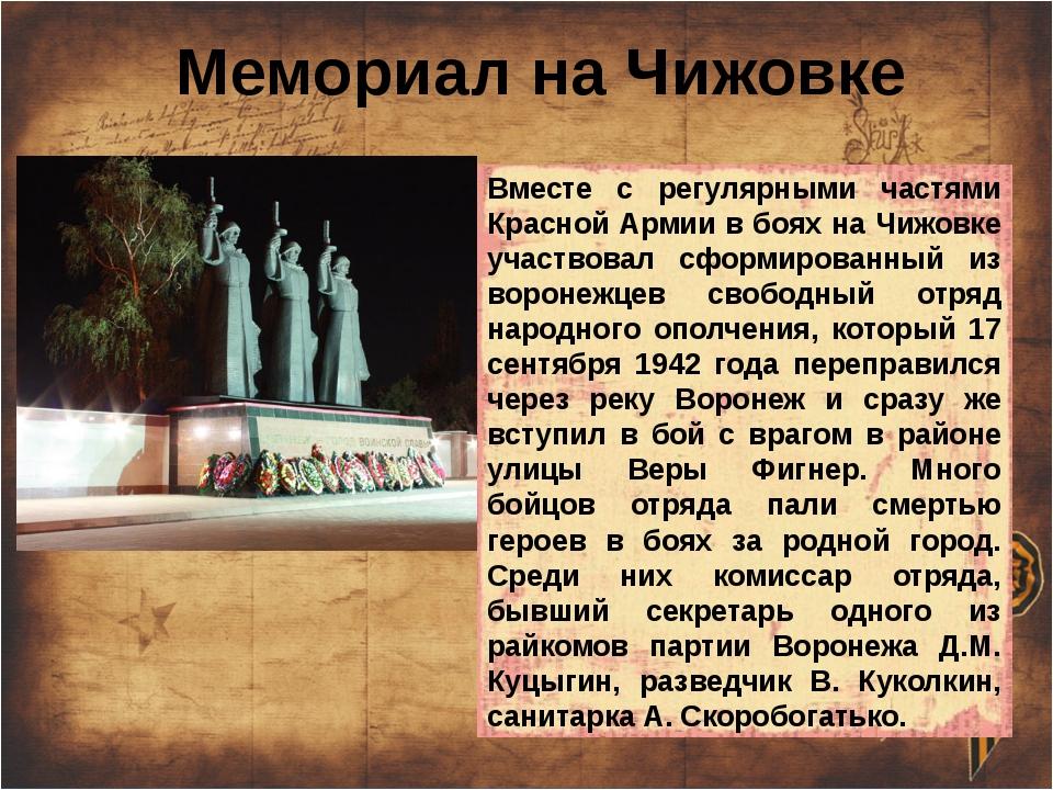 Мемориал на Чижовке Вместе с регулярными частями Красной Армии в боях на Чиж...