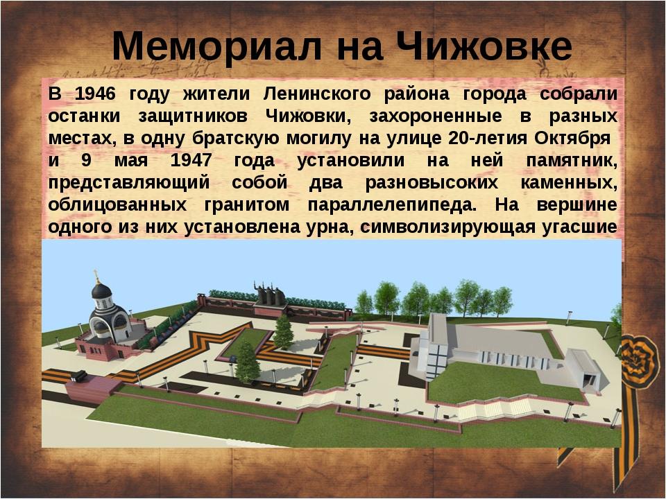 Мемориал на Чижовке В 1946 году жители Ленинского района города собрали оста...