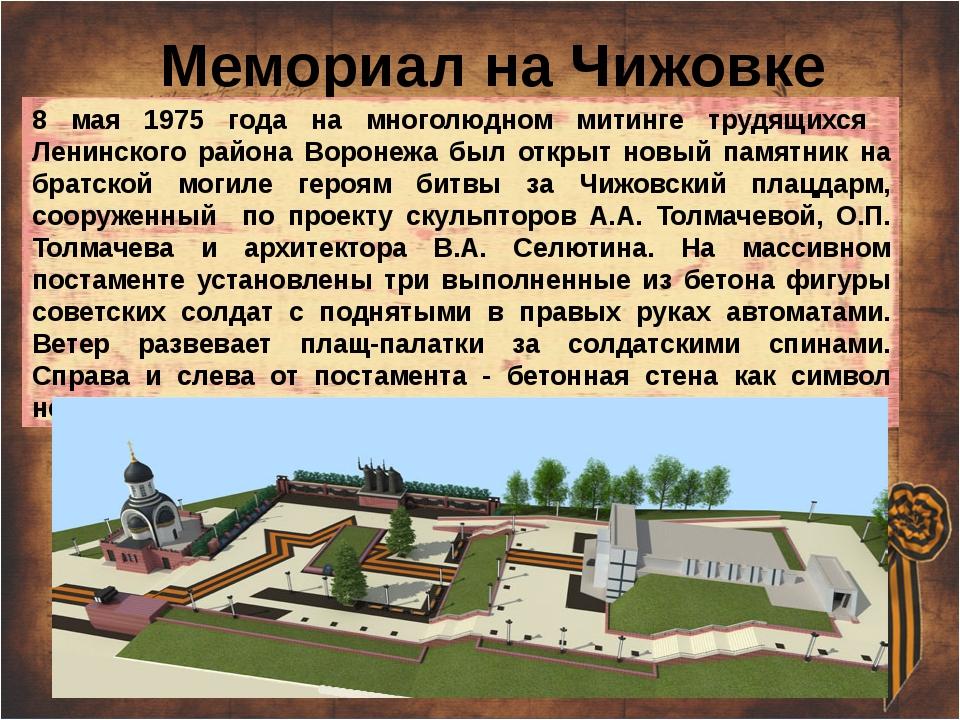 Мемориал на Чижовке 8 мая 1975 года на многолюдном митинге трудящихся Ленинс...