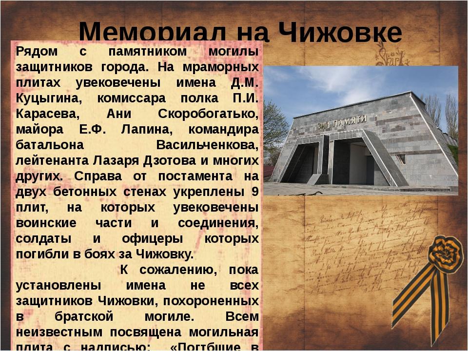 Мемориал на Чижовке Рядом с памятником могилы защитников города. На мраморны...