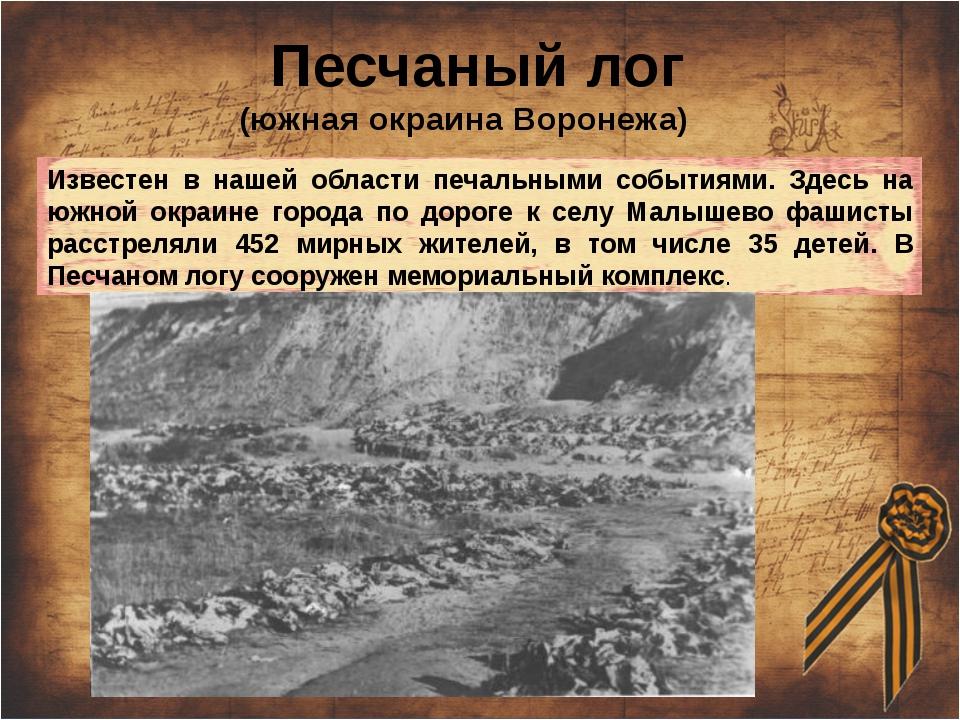 Песчаный лог (южная окраина Воронежа) Известен в нашей области печальными со...
