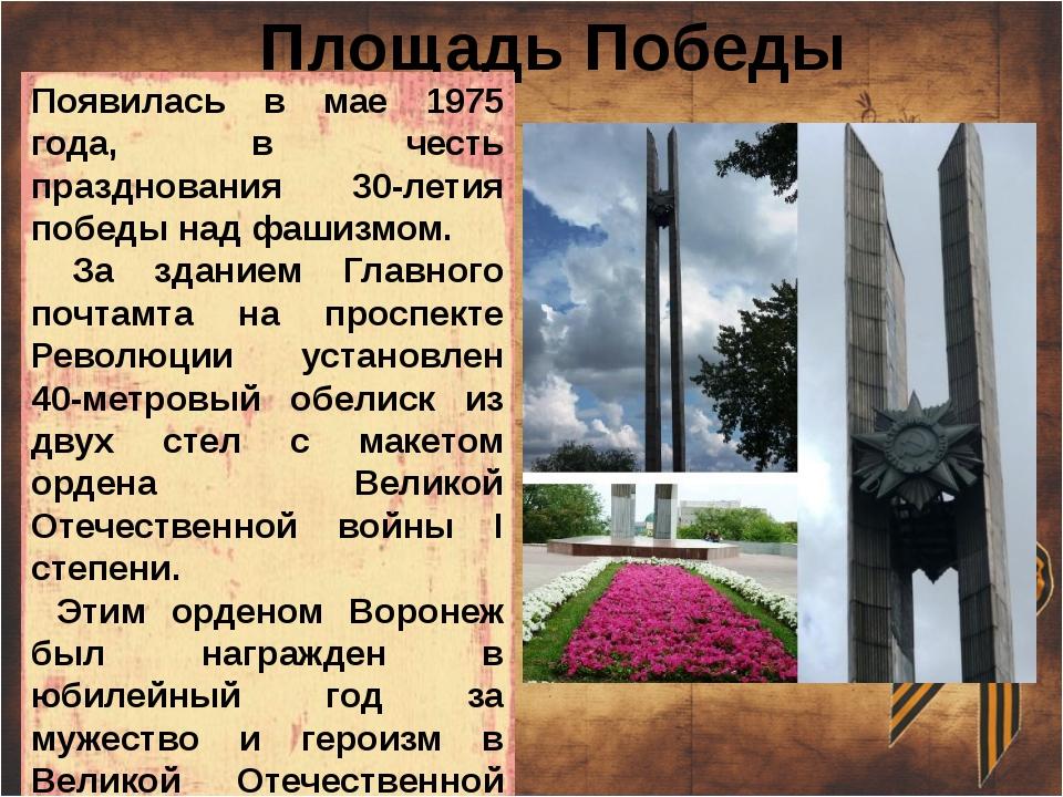 Площадь Победы Появилась в мае 1975 года, в честь празднования 30-летия побе...
