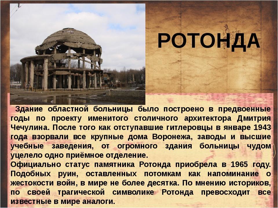 РОТОНДА Здание областной больницы было построено в предвоенные годы по проект...