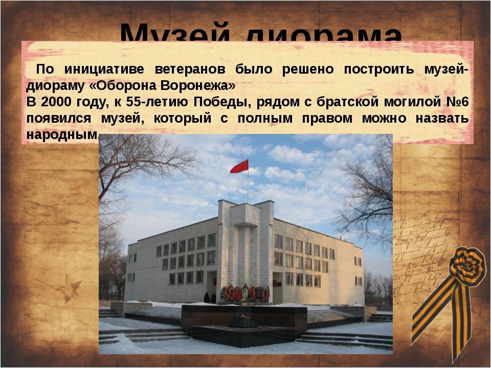 Музей диорама По инициативе ветеранов было решено построить музей-диораму «Об...