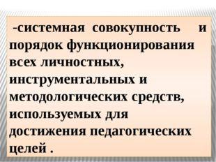-системная совокупность и порядок функционирования всех личностных, инструме