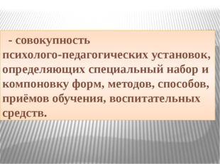 - совокупность психолого-педагогических установок, определяющих специальный