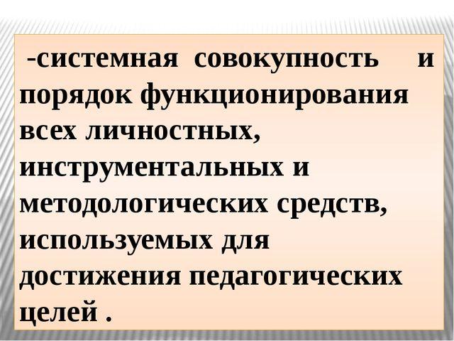 -системная совокупность и порядок функционирования всех личностных, инструме...