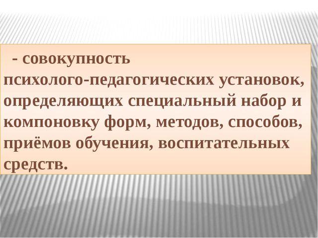 - совокупность психолого-педагогических установок, определяющих специальный...