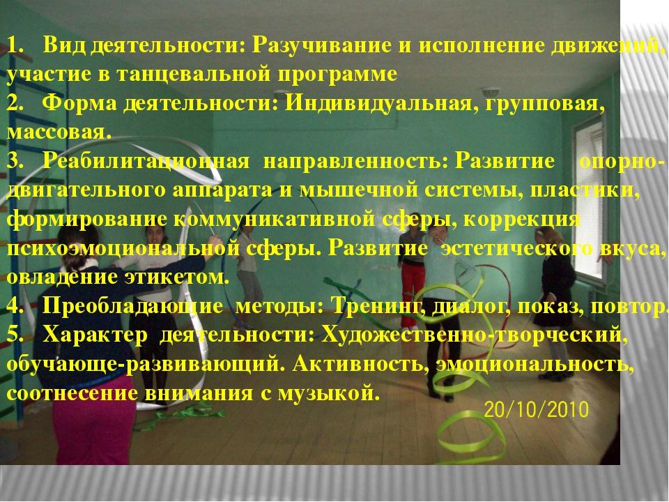 1. Вид деятельности: Разучивание и исполнение движений, участие в танцевально...