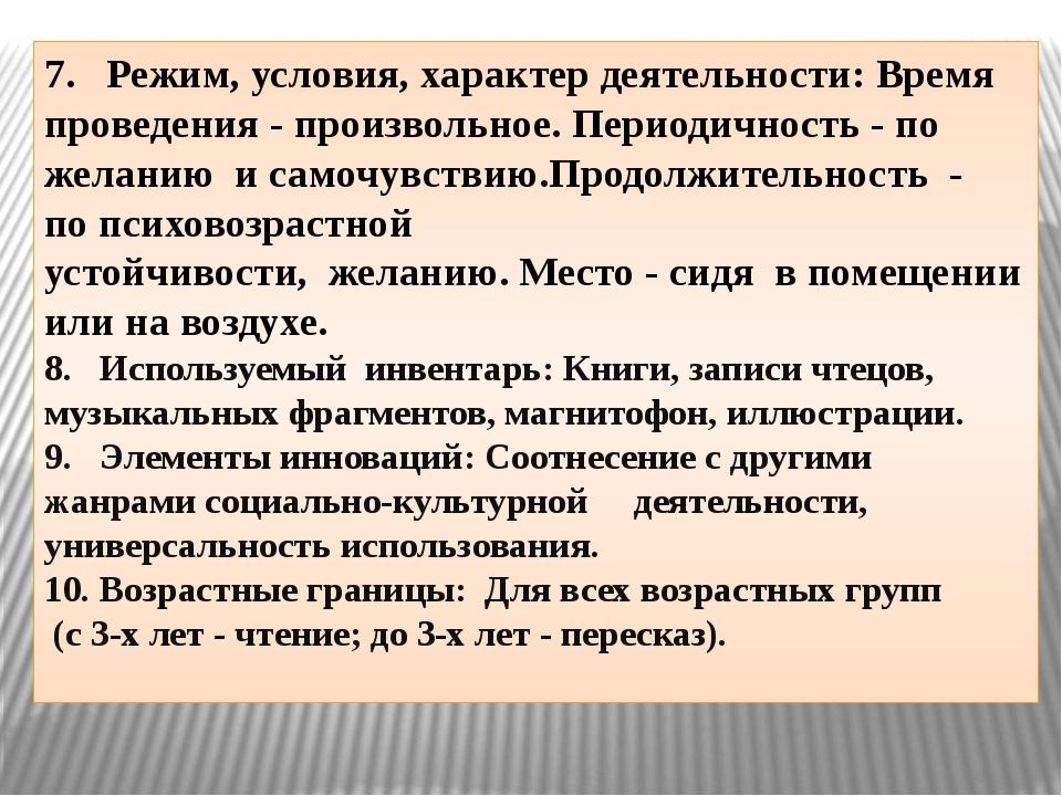 7. Режим, условия, характер деятельности: Время проведения - произвольное. Пе...