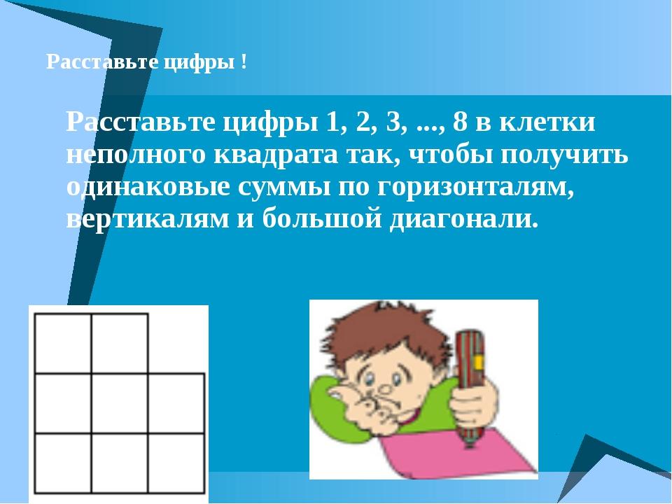 Расставьте цифры ! Расставьте цифры 1, 2, 3, ..., 8 в клетки неполного квадр...