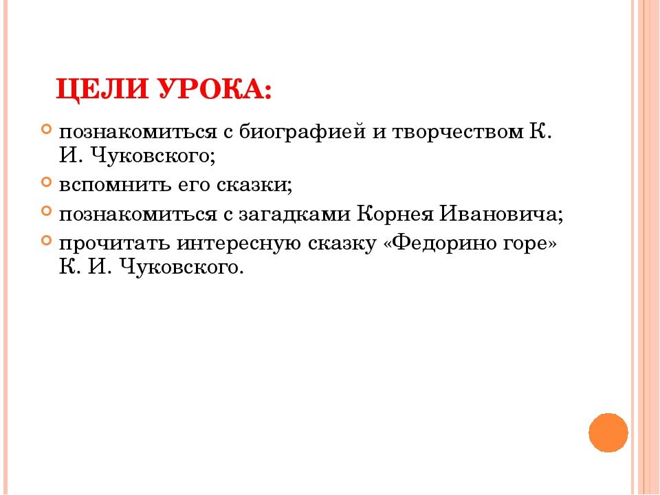 ЦЕЛИ УРОКА: познакомиться с биографией и творчеством К. И. Чуковского; вспомн...