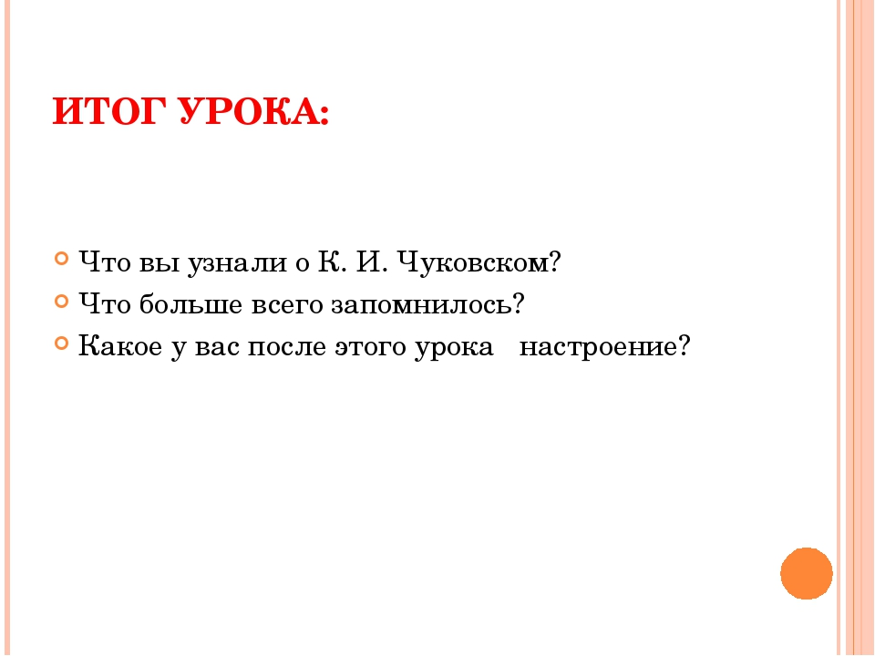 ИТОГ УРОКА: Что вы узнали о К. И. Чуковском? Что больше всего запомнилось? Ка...