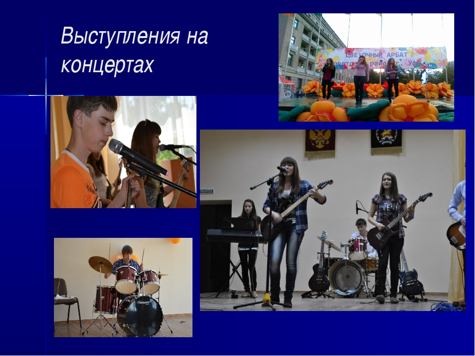 Выступления на концертах ыва