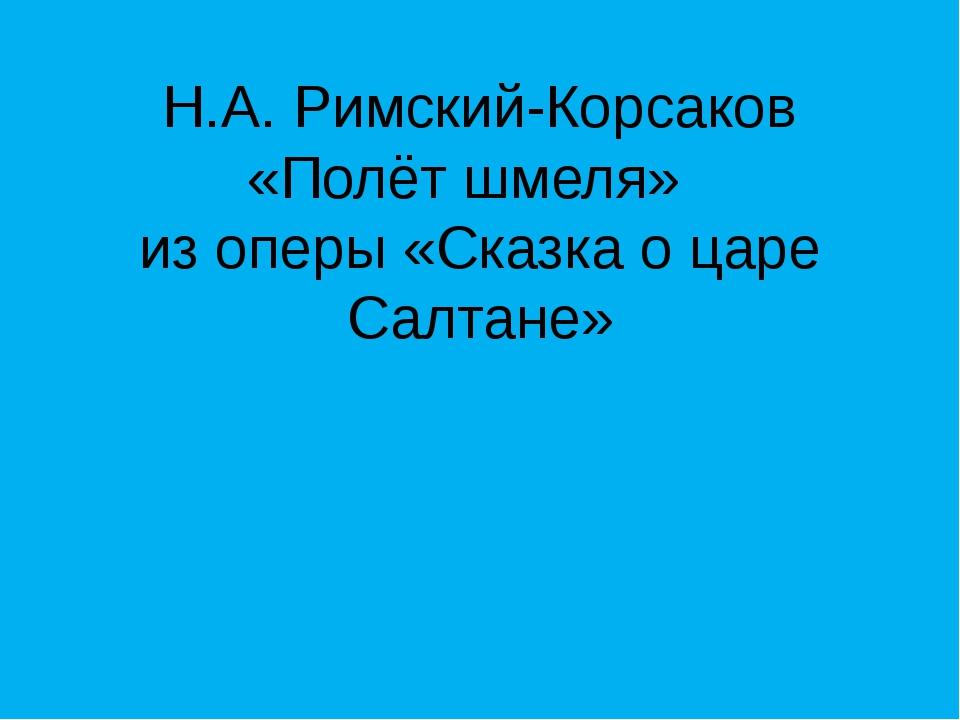 Н.А. Римский-Корсаков «Полёт шмеля» из оперы «Сказка о царе Салтане»