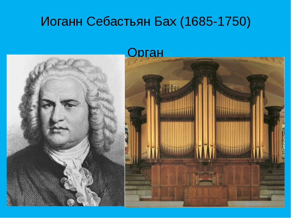 Иоганн Себастьян Бах (1685-1750) Орган