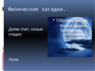 Физические загадки. Днём спит, ночью глядит. Луна.