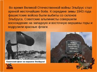 Во время Великой Отечественной войны Эльбрус стал ареной жесточайших боёв. К