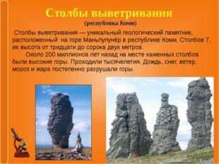 Столбы выветривания (республика Коми) Столбы выветривания — уникальный геолог