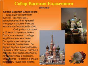 Собор Василия Блаженного (Москва) Собор Василия Блаженного — выдающийся памят