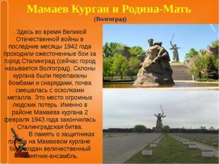 Мамаев Курган и Родина-Мать (Волгоград) . Здесь во время Великой Отечественно